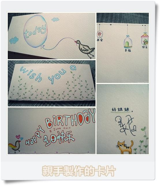 給好朋友(梅)做的生日卡片