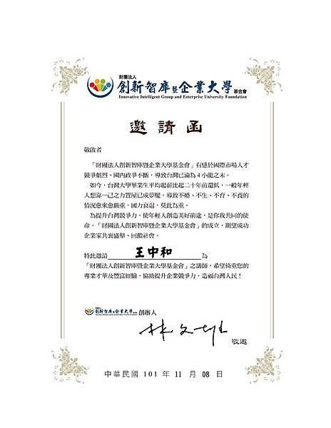 邀請函 王中和-page-001