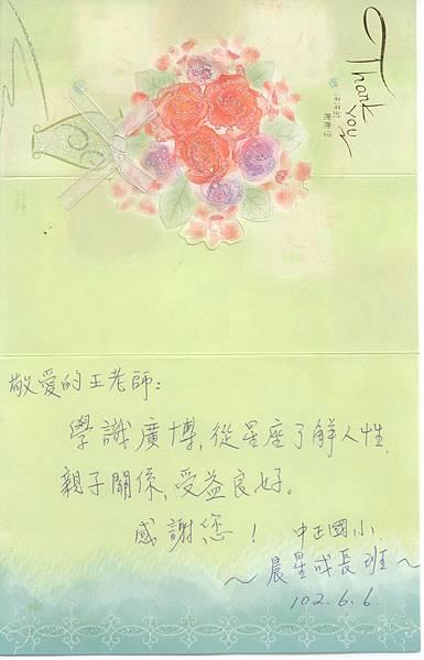 中正國小晨星成長班感謝卡 001