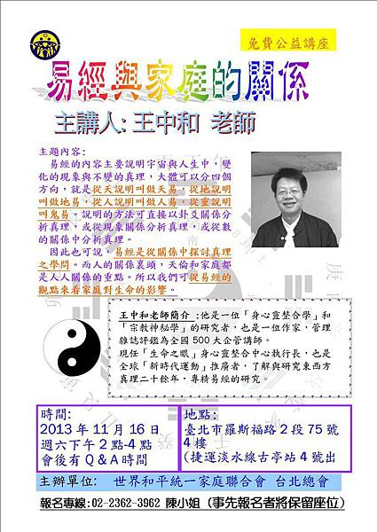 王中和老師演講dm11月16日