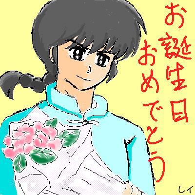 致贈一之瀨敬子的生日賀圖