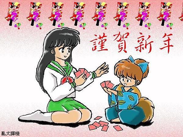 新年賀圖─阿籬篇