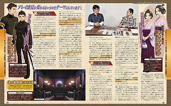 法米通 Vol.1326 大逆轉裁判-成步堂龍之介的冒險-