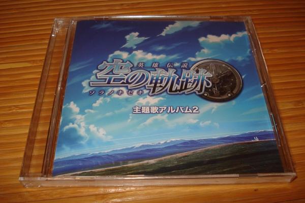 特典「空の軌跡 主題歌アルバム2」