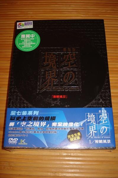 空之境界DVD第一卷封盒正面