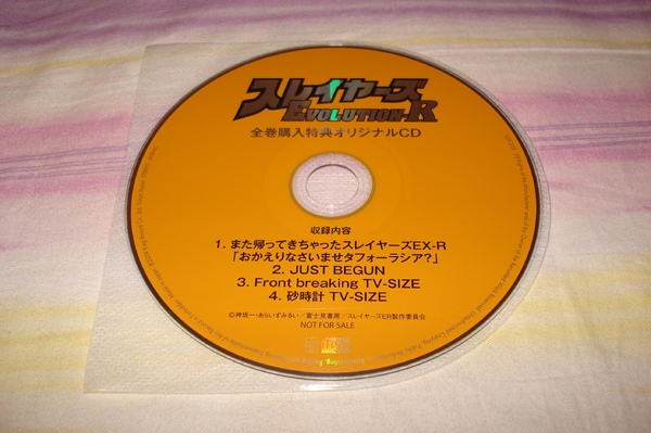 特典CD.jpg