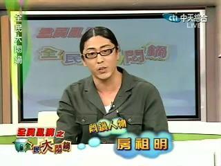 那維勳-房祖明