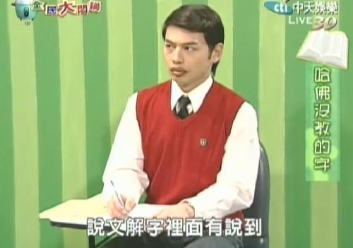 學生-阿ken