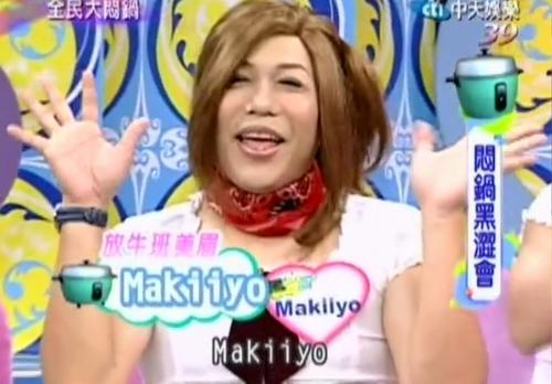 Makiiyo
