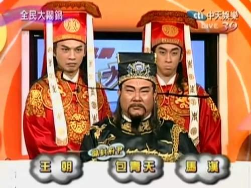 包青天&王朝馬漢