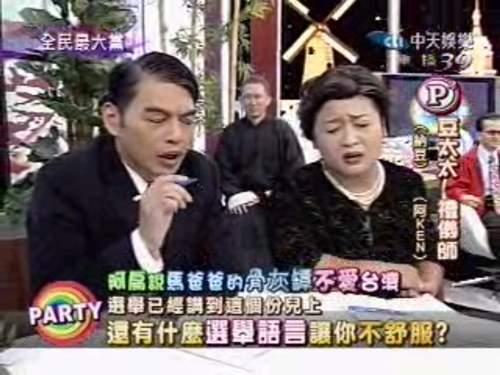 豆太太&禮儀師