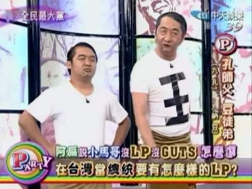 孔師父&豆徒弟