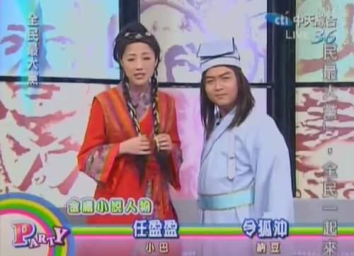 令狐沖&任盈盈