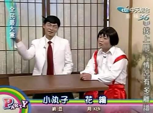 小汍子&花綸