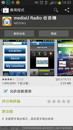 Screenshot_2013-03-25-14-33-20