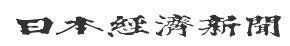 日本經濟新聞.JPG