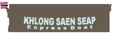 klong_saen_saep_express_boat_logo