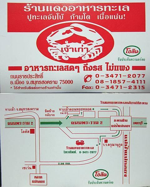 MAP DANG