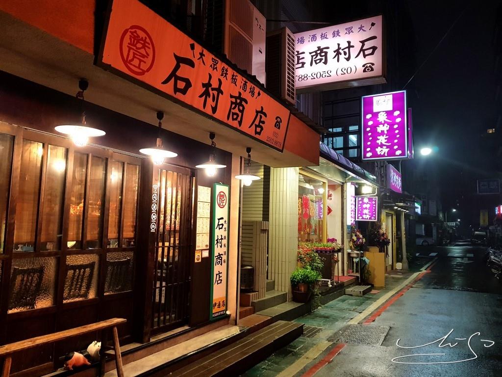 石村商店 (29).jpg