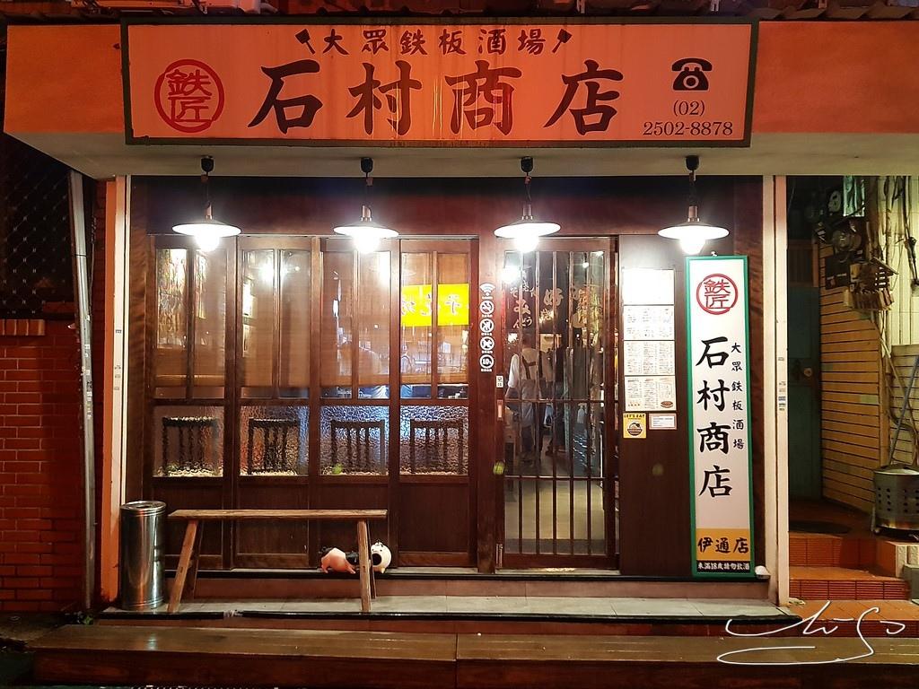 石村商店 (28).jpg