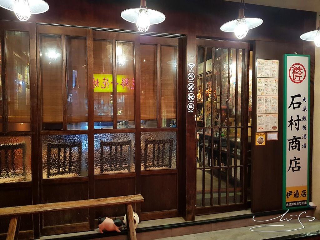 石村商店 (27).jpg