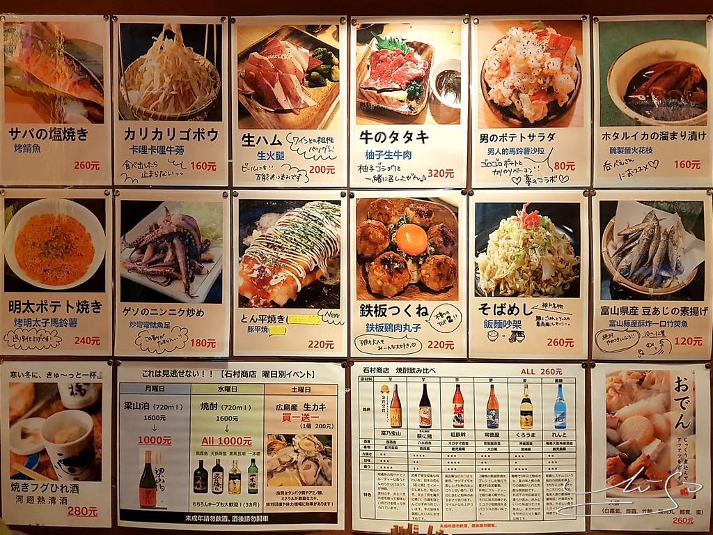 石村商店 (5).jpg