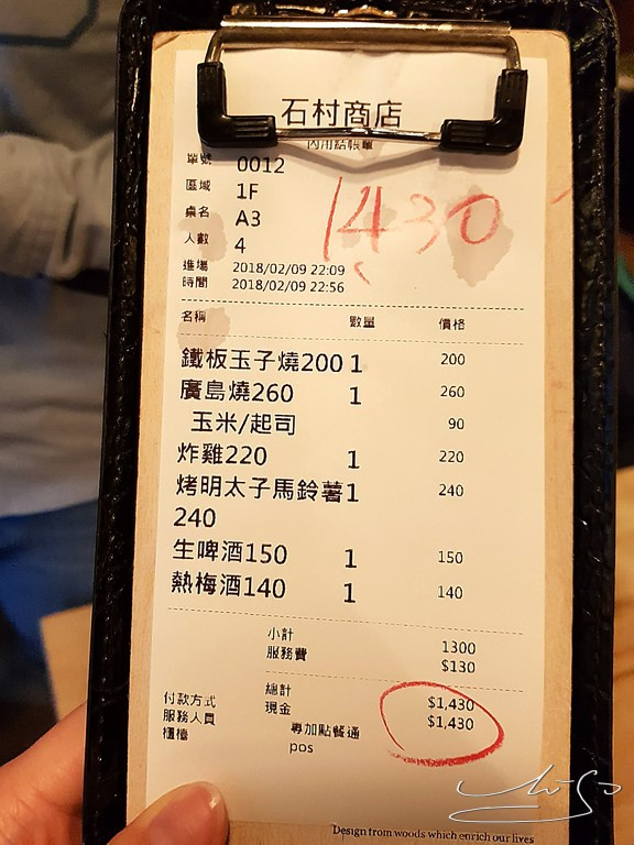 石村商店 (23).jpg