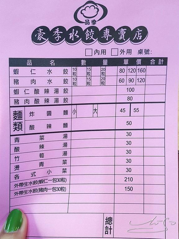 豪季水餃 (1).jpg