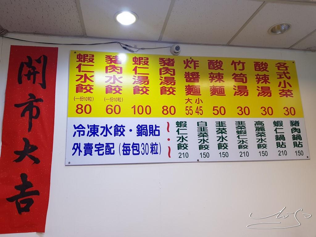 豪季水餃 (8).jpg