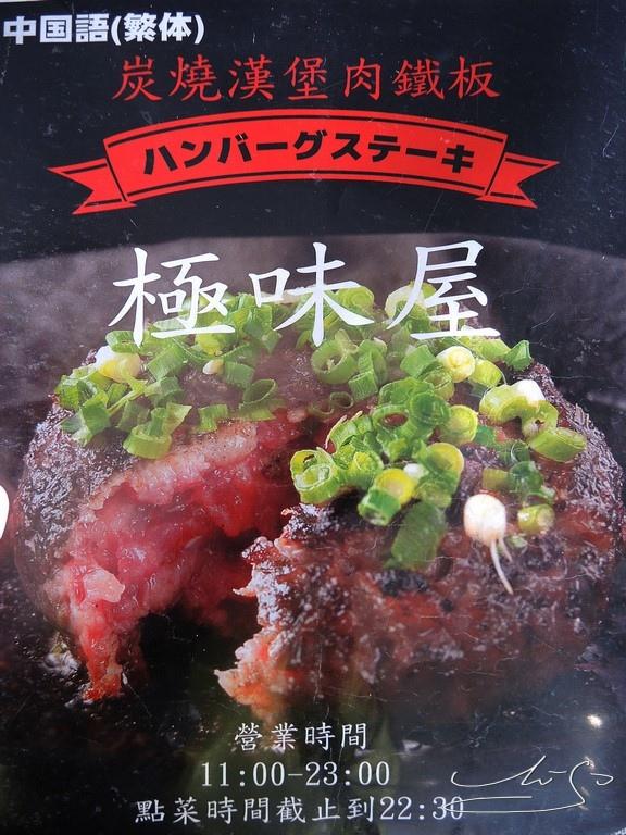 極味屋博多店 (1).JPG