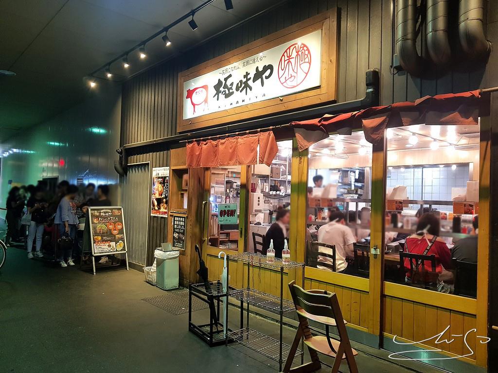 極味屋博多店 (33).jpg