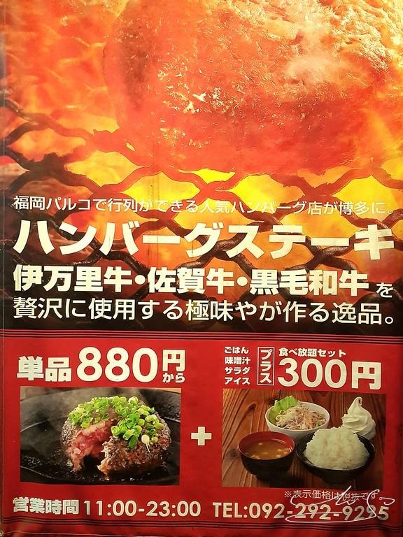極味屋博多店 (34).jpg