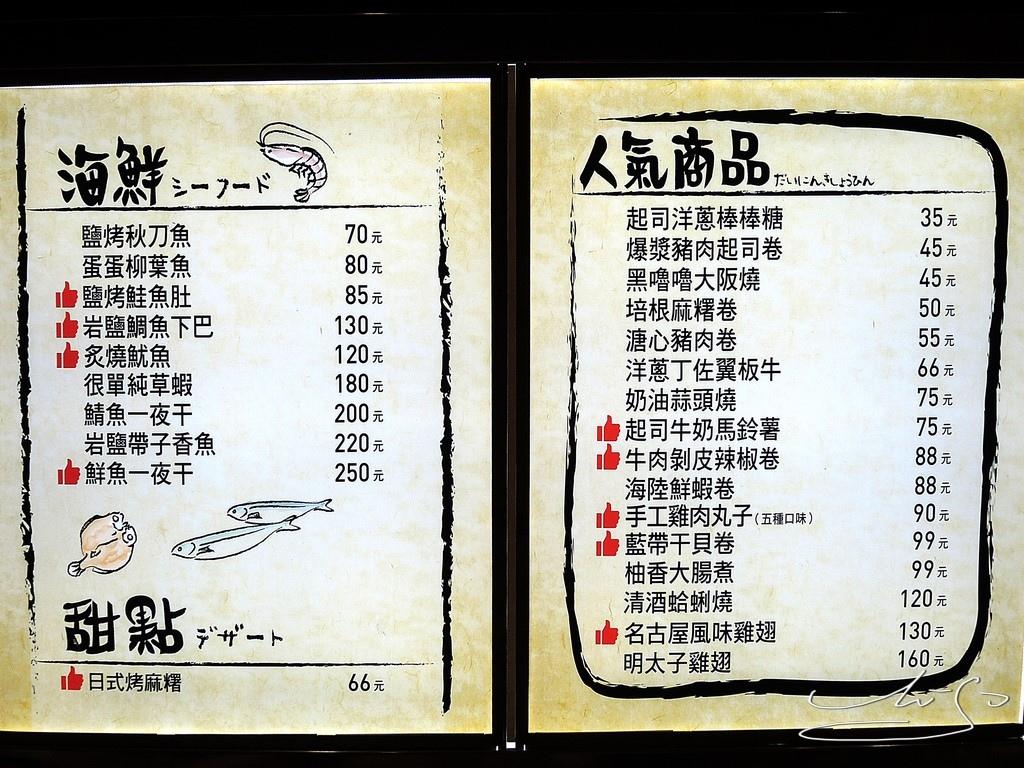 燒鳥-吉林店 (20).JPG