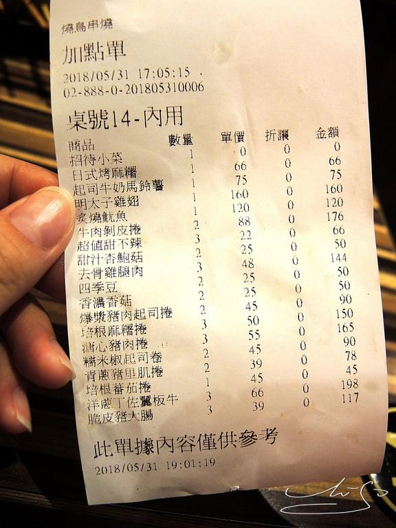 燒鳥-吉林店 (47).JPG