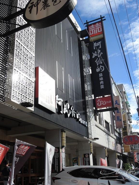 阿娘給的蒜味肉羹 (21).JPG