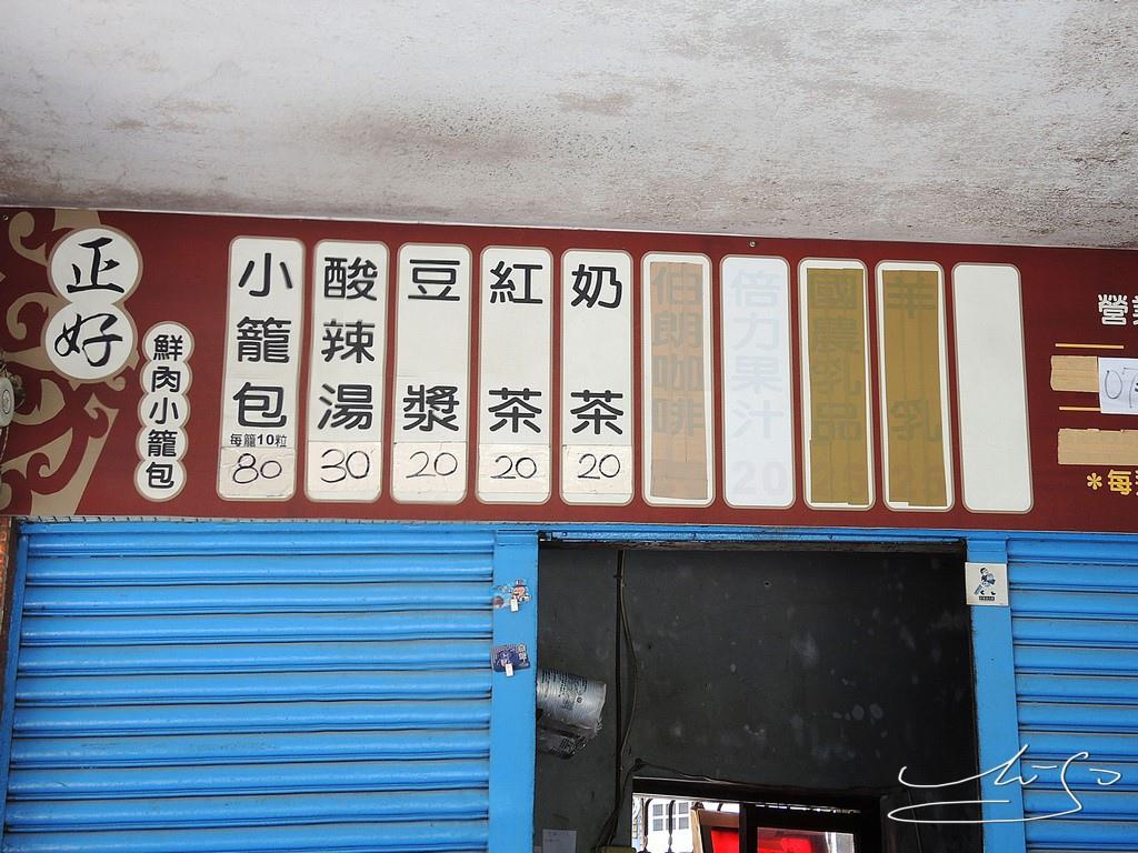 正好鮮肉小籠包 (11).JPG
