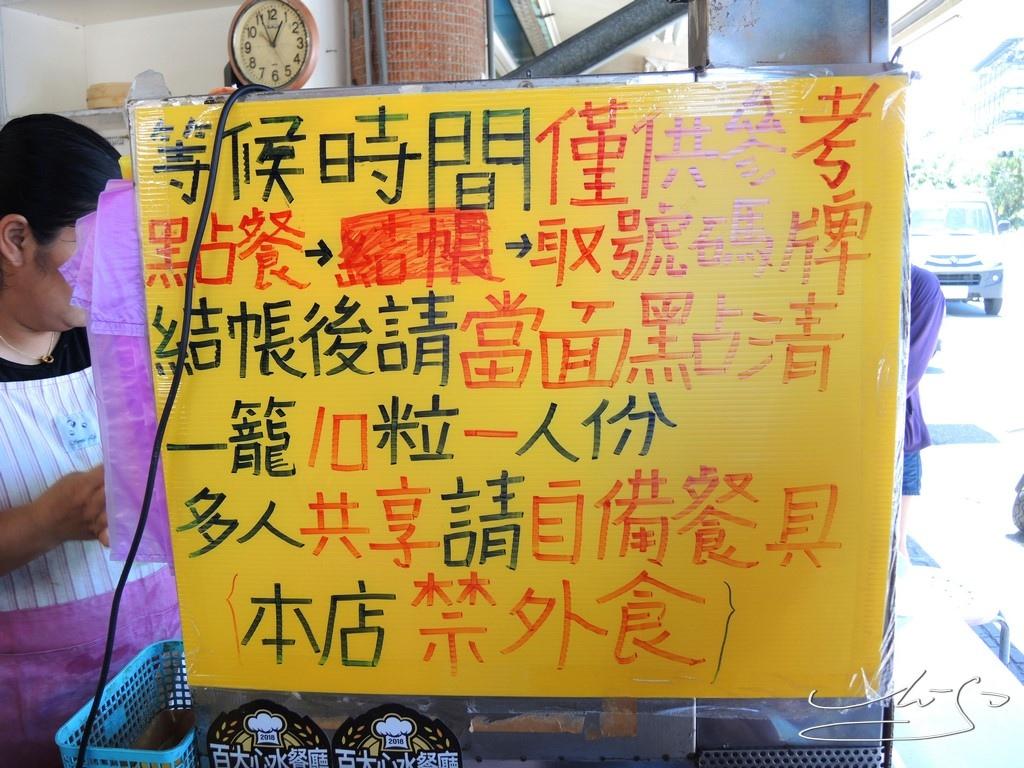 正好鮮肉小籠包 (12).JPG