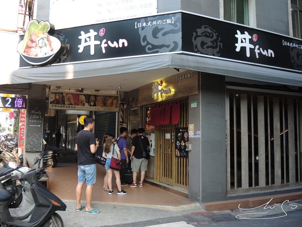 丼Fun (32).JPG