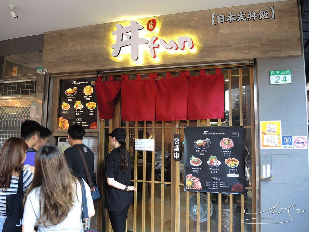 丼Fun (33).JPG