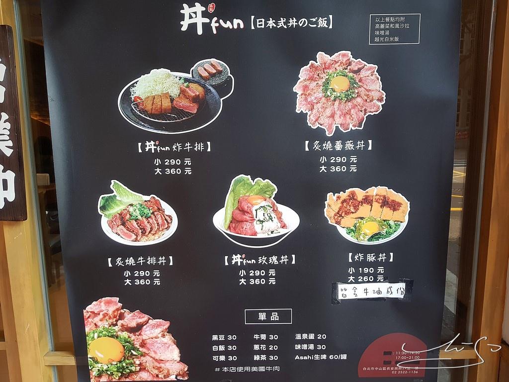 丼Fun (3).jpg
