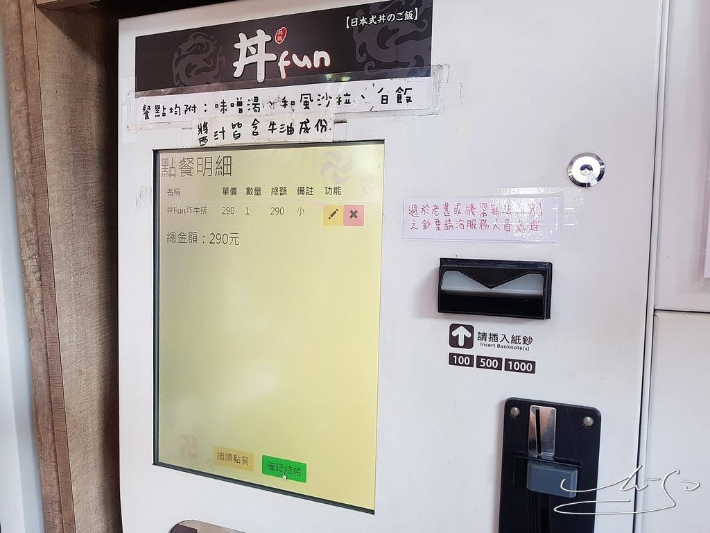 丼Fun (6).jpg