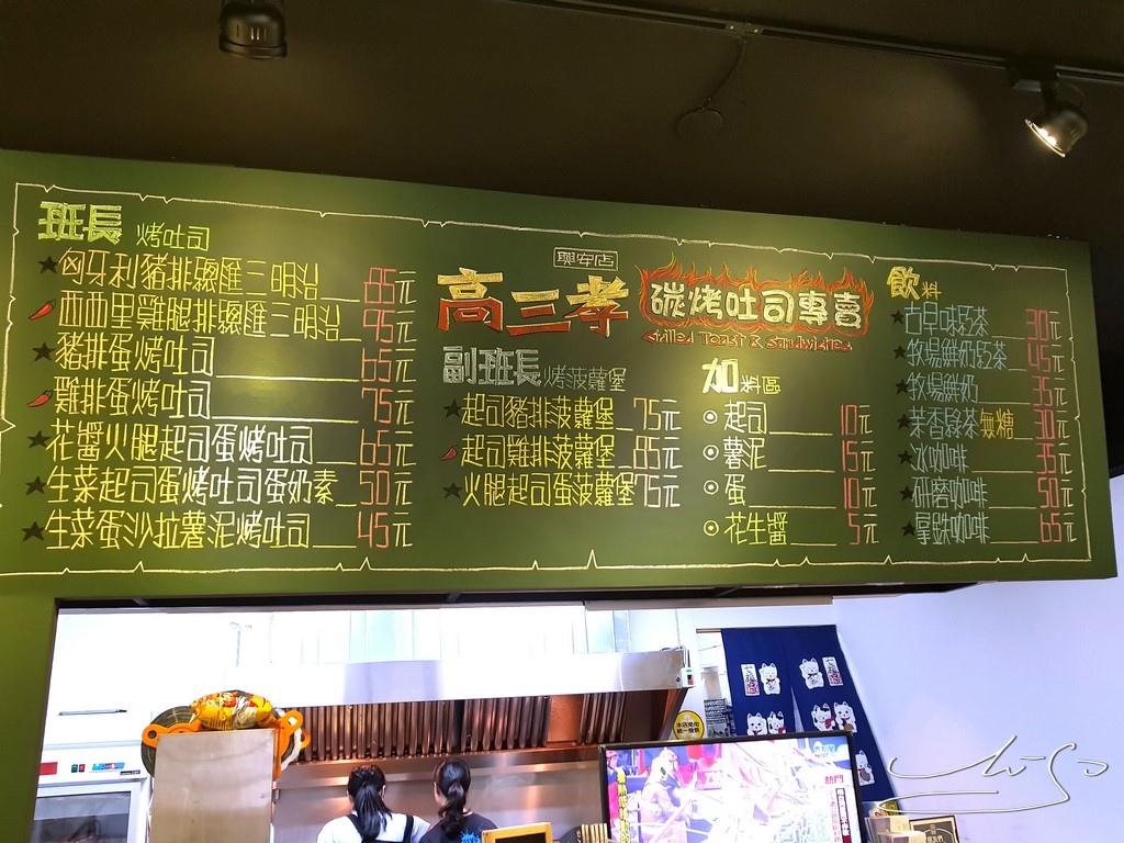 高三孝-興安店 (5).jpg