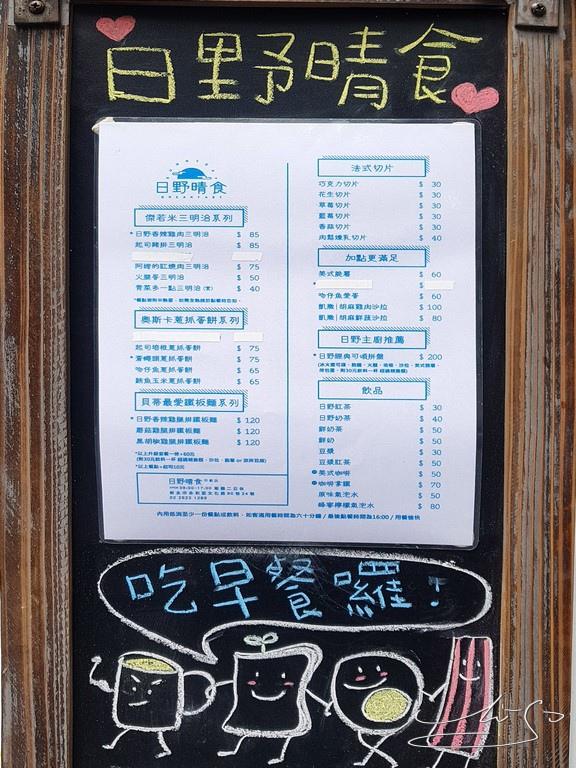 日野晴食 (9).jpg