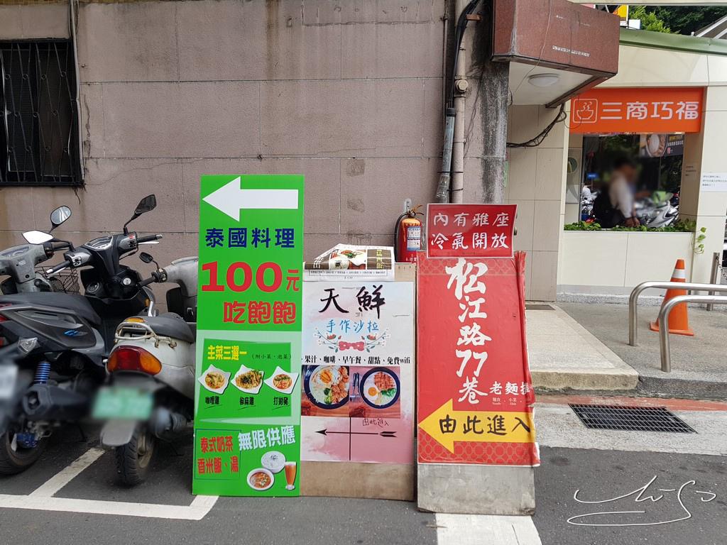 泰國料理100元吃飽飽 (24).jpg