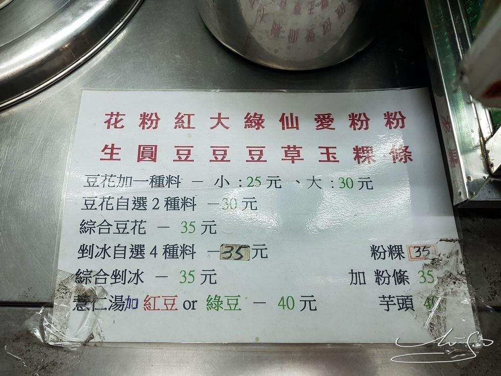 古早味豆花 (2).jpg