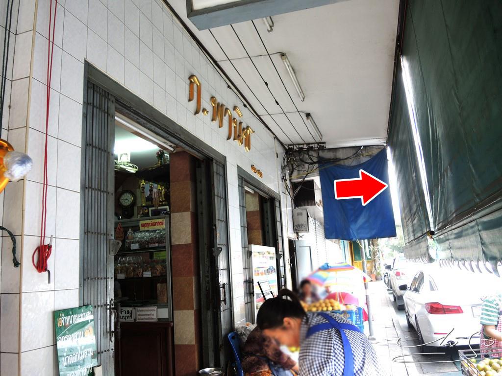Kor Panich 糯米芒果 (1).JPG