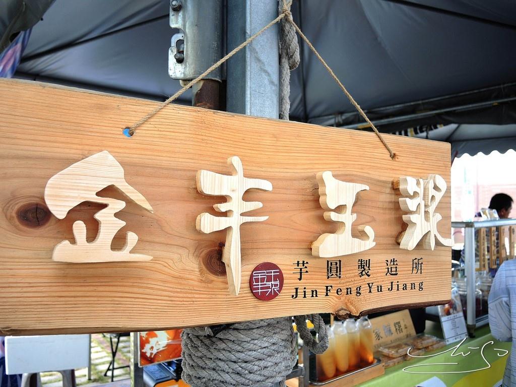 金豐玉漿 (24).JPG