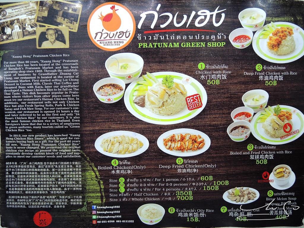 綠色海南雞飯 (9).JPG