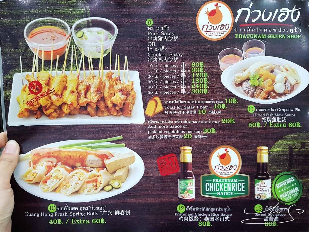 綠色海南雞飯 (1).jpg