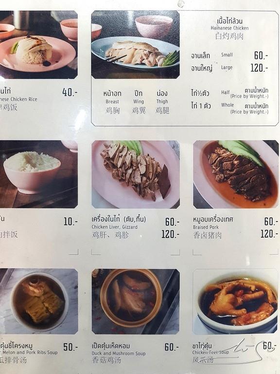 粉紅海南雞飯 (3).jpg